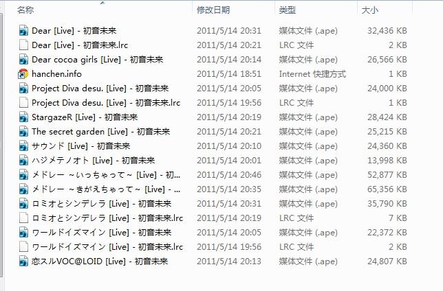初音未来 2.0 ミクの日感谢祭 39´s Giving Day Project DIVA presents 初音ミク・ソロコンサート~こんばんは、初音ミクです。~(Disc1)专辑 APE 下载